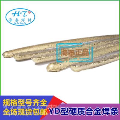 YD硬质合金堆焊焊条 复合材料耐磨焊条 YD狼牙棒焊条 石油钻具堆焊焊条