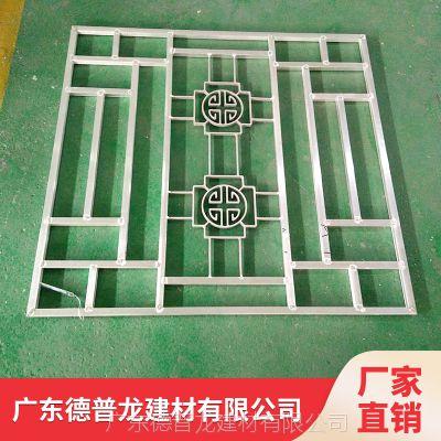德普龙中式仿古铝窗花加工生产