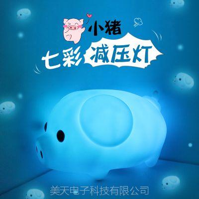 七彩感应小夜灯创意小猪硅胶拍拍变色可爱迷你充电卧室床头台灯潮