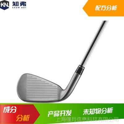 高尔夫球杆 耐击打耐磨损 配方 高尔夫球杆高反弹 配方分析检测