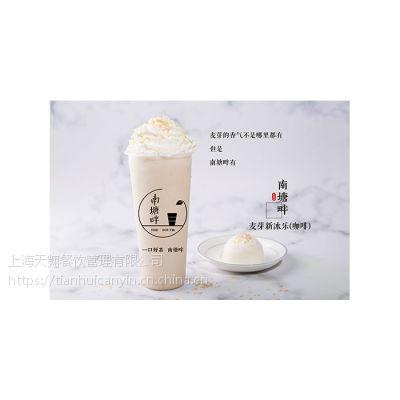 南塘畔茶饮告诉你不加盟能开好奶茶加盟店吗?
