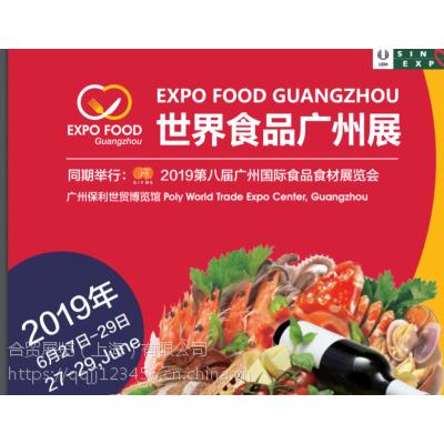 2019年广州第8届肉类及海鲜展览会-食品展