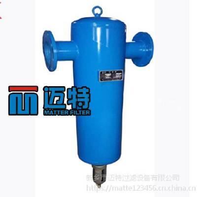 离心式自动排水汽水分离器 螺旋式气液分离器MQF-150 材质不锈钢碳钢