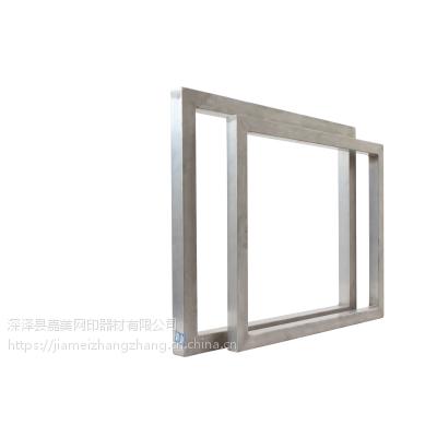 广州上海江苏丝印铝框印花铝框铝合金网框制版铝框供货厂家JIAMEI