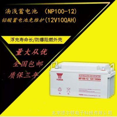 汤浅蓄电池NP100-12广东汤浅蓄电池12V100AH UPS专用汤浅蓄电池