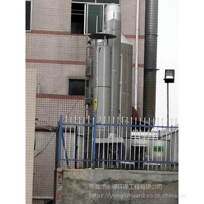 汕头喷淋塔废气系统运行