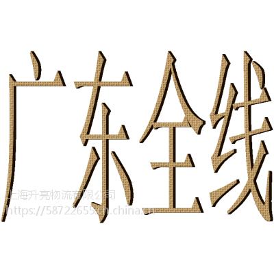 温州龙湾到广东省深圳东莞货运专线零担价格物流信息部