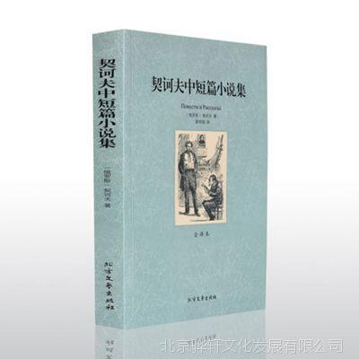 正版 契诃夫中短篇小说集 中文全译本无删减 世界文学名著图书