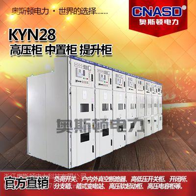 10KV高压进线柜负荷开关柜成套电气配电控制柜电控柜中置柜提升柜