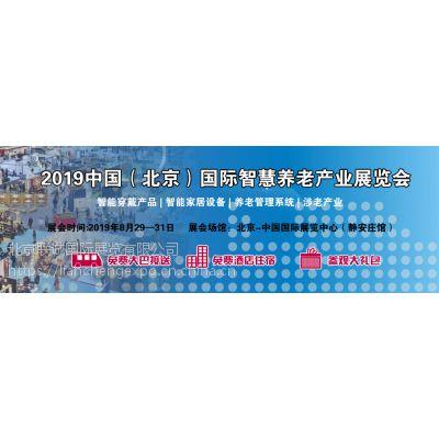 2019北京智慧养老产品展-北京智慧养老展-北京智能设备展
