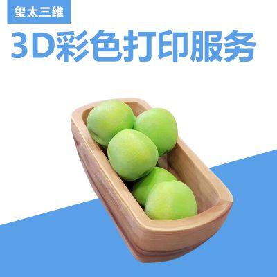彩色3D打印服务手板cnc加工定制动漫DIY人物模型打样制作快速成型
