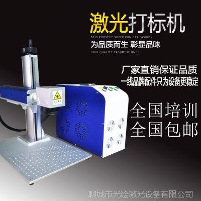 光绘分体式激光打标机手机壳可乐钥匙扣轴承配件激光礼品雕刻厂家直销