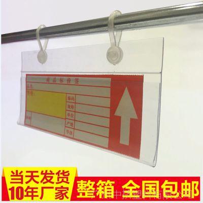 标价牌 货架价格条 标签纸类标价条 挂钩高档吊牌订制 全国配送