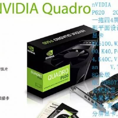 nVIDIA 丽台Quadro P600 2GB一拖四 4屏高清输出 专业图形显卡