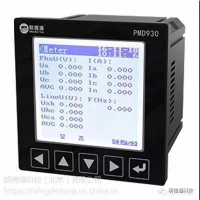 供应北京明德通科技PMD930电能质量分析仪表批发代理