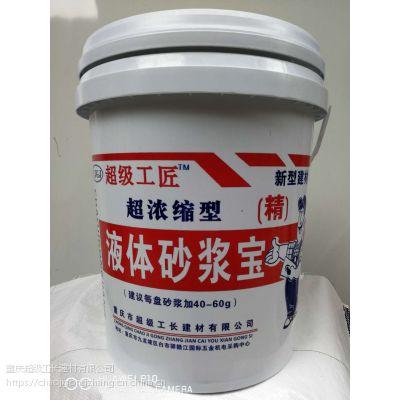 合川供应砂浆王 石灰精 液体粉剂均有 掺量小成本低 可节约水泥用量