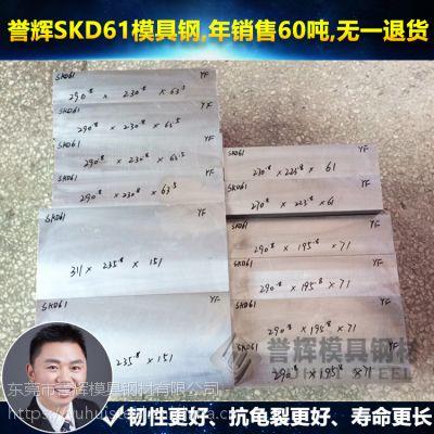 skd61硬度是多少_拒绝行业猫腻_誉辉skd61模具钢厂家
