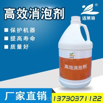 供应批发日化清洁专用消泡剂 高效有机硅消泡清洁剂厂家直销