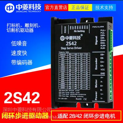 中菱科技2S42闭环步进驱动器18V~50V适配闭环28/42步进电机雕刻机