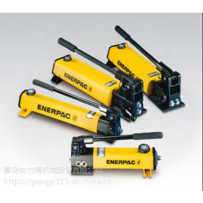恩派克enerpac手动泵电动泵液压工具泵专业销售