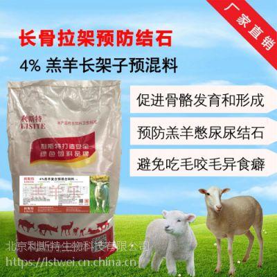 羔羊预防结石饲料利斯特快速育肥专用预混料