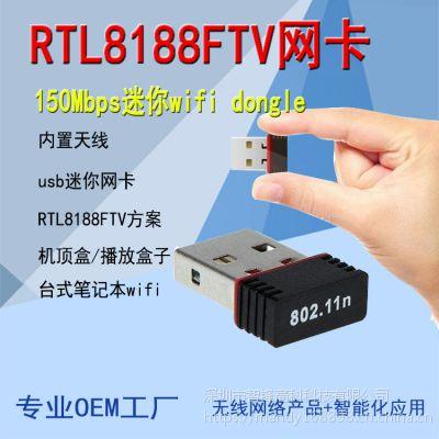 智锋高科 RTL8188FTV usb无线网卡 迷你wifi dongle/adapter 适配器