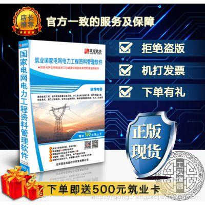 筑业国家电网工程资料管理软件2019版 国网资料软件含加密锁