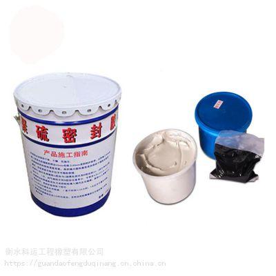 阻燃型双组份聚硫密封胶 科运橡塑研发双组份阻燃聚硫密封膏批发