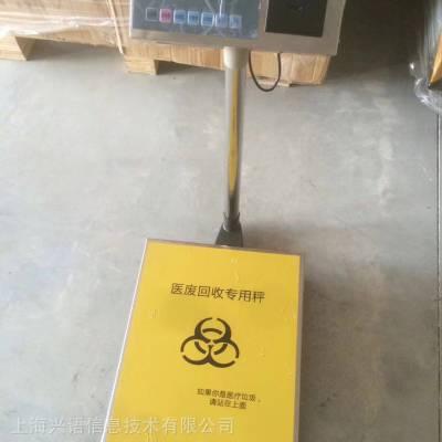 上海医院科室30公斤称重医疗垃圾电子秤报价