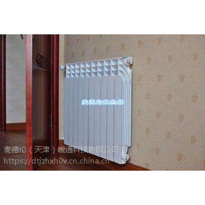 麦德伦散热器 天津暖气片厂家原装现货