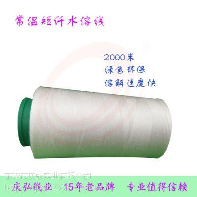 江苏水溶纱线 短纤维纶水溶线现货批发