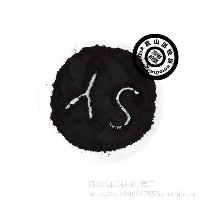 嵩山食品级木质粉状活性炭 1200碘 亚甲基蓝19 一口价1万 灰分小于3
