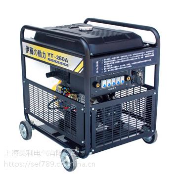 伊藤柴油发电电焊两用一体机YT280A