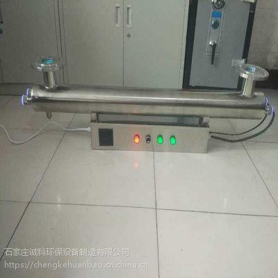 冀诚科过流式不锈钢304材质紫外线消毒器 ck-zx-160L质保一年