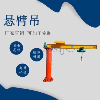 批发室内仓库用悬臂吊 BZD型定柱式悬臂起重机