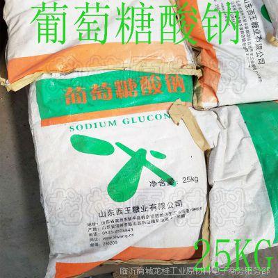 工业级葡萄糖酸钠 西王葡萄糖酸钠 99.8% 25kg起
