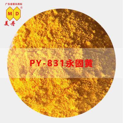 黑龙江吉林831永固黄红光黄有机颜料现货供应色浓度高