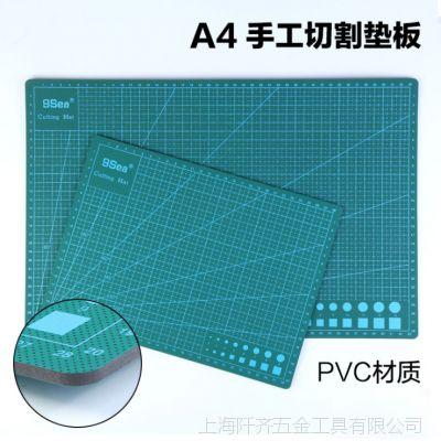九洋A4切割板 切割垫板 雕刻板 220mm*300mm(厚3mm)模型垫板