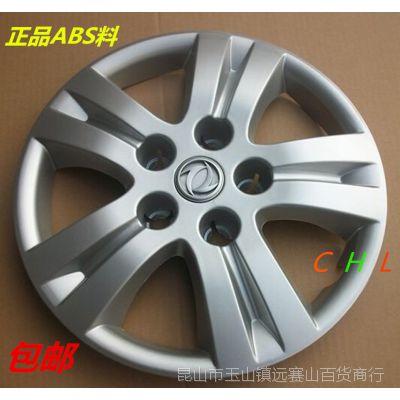 东风风行菱智汽车轮毂盖 风行1.6 1.5 M3 M5 V3轮胎装饰罩 轮胎帽