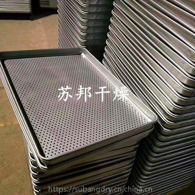 304不锈钢冲孔烘盘 一次成型压制托盘 烘箱专用盘 专业生产厂家