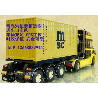 青岛集装箱车队 青岛拖车 青岛车队 青岛港专业集装箱拖车