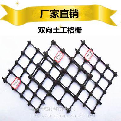 30-30kn双向拉伸塑料土工格栅 双向拉伸聚丙烯土工格栅厂家
