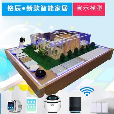 叶石智能家居模型演示沙盘套装主机安防报警控制系统wifi开关新款