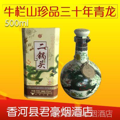 牛栏山珍品三十年青龙53度瓷瓶白酒清香型白酒箱装批发