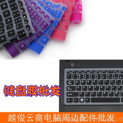 14寸/15寸笔记本键盘膜 彩色带键位电脑保护膜 通用膜批发