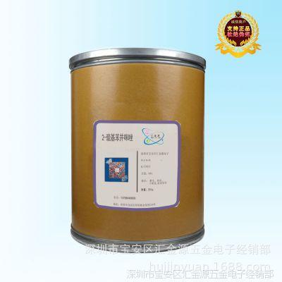 现货销售2-巯基苯并咪唑 CAS:583-39-1镀铜光亮剂 防老剂25kg/桶