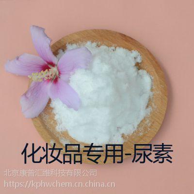 北京厂家供应化妆品尿素 保湿剂尿素 品牌白马堂