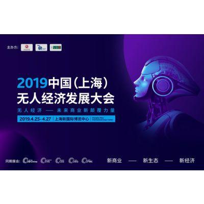 2019年中国(上海)无人经济发展大会报名通道正式上线