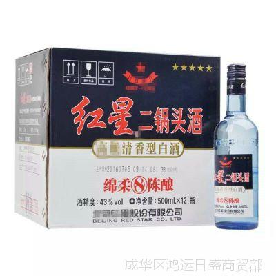 北京红星二锅头八年绵柔陈酿蓝瓶43度12*500ML清香型白酒整箱