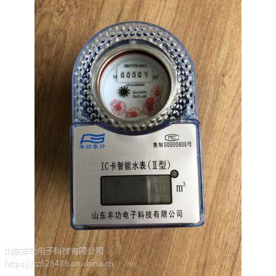 山东泰安智能预付费水表IC插卡感应水表4分6分铜壳一卡通水表电表 DN20(6分)冷水表